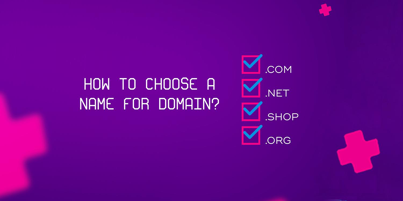 Как выбрать имя для домена?